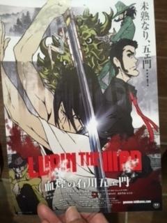 LUPIN THE IIIRD 血煙の石川五ェ門チラシ.jpg